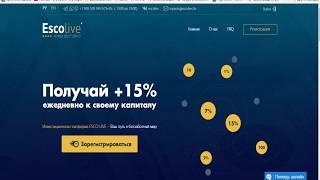 Новый инвестиционный проект escolive +15% за 24 часа
