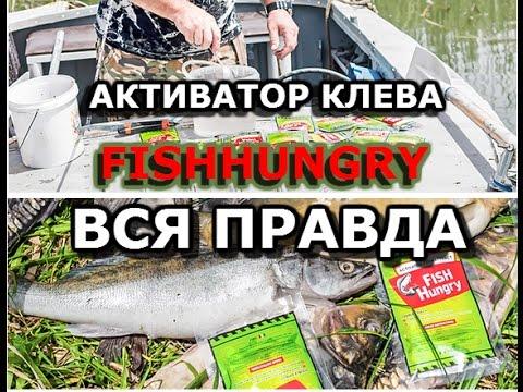 Активатор клёва FishHungry