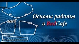Основы в работе с программой для построения выкроек: RedCafe.