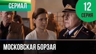 Московская борзая 12 серия, смотреть онлайн анонс  24 октября 2016 на канале Россия 1