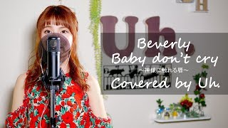 Beverly / 「Baby don't cry 〜神様に触れる唇〜」 (テレビ東京系 月10 ドラマBiz 『ヘッドハンター』 主題歌) cover by Uh.