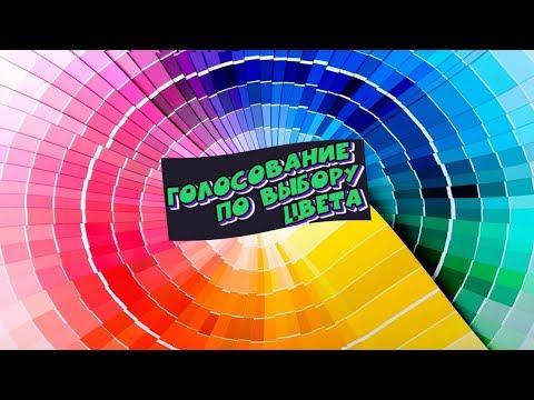 голосование   какой цвет выбрать для дисков