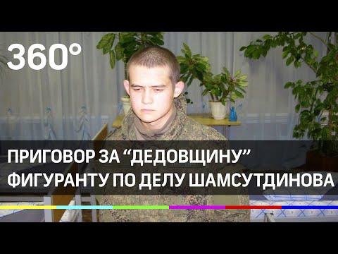 Срок за «дедовщину». Фигурант по делу Шамсутдинова отделался условным сроком