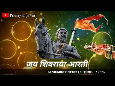 शिवराया आरती || Chhatrapati Shivaji Maharaj Arati with Lyrics || by Adarsh Shinde