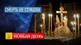 НОВЫЙ ДЕНЬ. НОВОСТИ. ВЫПУСК ОТ 12.02.2019