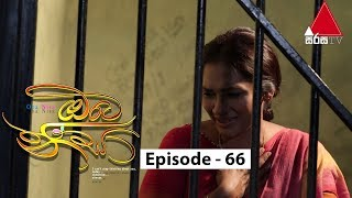Oba Nisa - Episode 66 | 22nd May 2019 Thumbnail