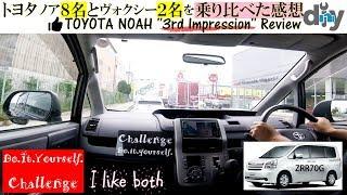 トヨタ ノア8名とヴォクシー2名を乗り比べた感想 /TOYOTA NOAH
