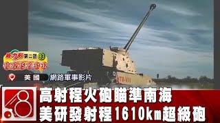 高射程火砲瞄準南海 美要研發射程1610km超級砲《8點換日線》2019.01.28