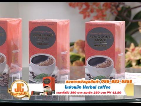 JC HOT SALE - Yong Ming Herbal Coffee (กาแฟโหย่งหมิง)