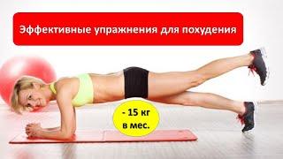 Эффективные упражнения для похудения NEW 2020