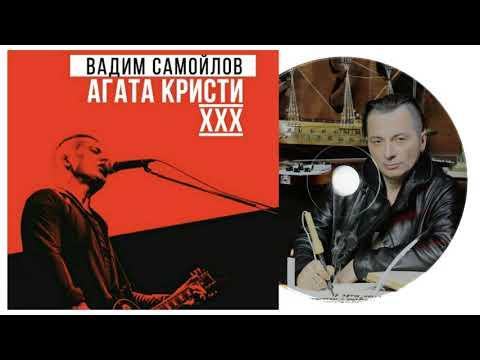 Вадим Самойлов  Агата Кристи