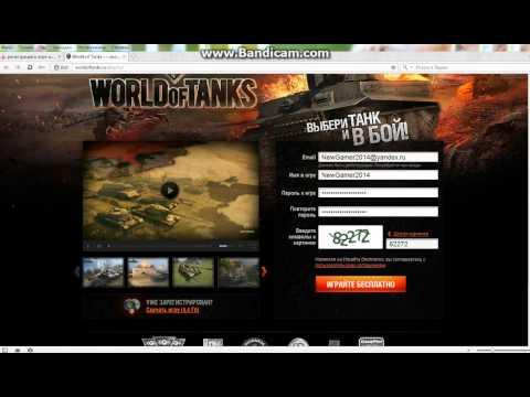 Регистрация в игре World of Tanks (NewGamer2014)