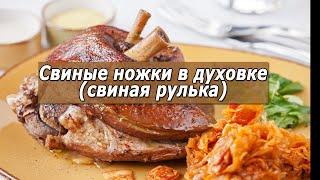 Свиные ножки в духовке (рецепт).