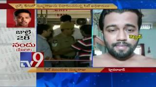 Drugs Case : All set for Actor Subbaraju's interrogation - TV9