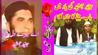 Ae mere dil dil junaid jamshed full by naat Hafiz athar jalali