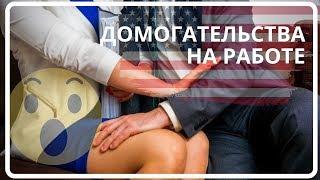 ПРИСТАВАТЬ К КОЛЛЕГАМ ЗАПРЕЩЕНО!!! УВОЛЯТ!  РАБОТА В США.