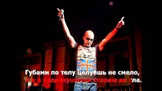 Андрей черкасов губами по телу КАРАОКЕ