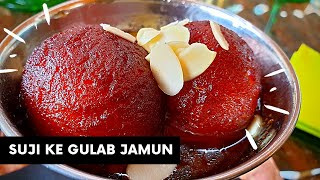 सूजी के गुलाब जामुन बनानेका तरीका।Suji ke Gulab jamun banane ki vidhi|Gulab jamun Recipe|
