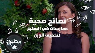 ممارسات في المطبخ لتخفيف الوزن - رزان شويحات