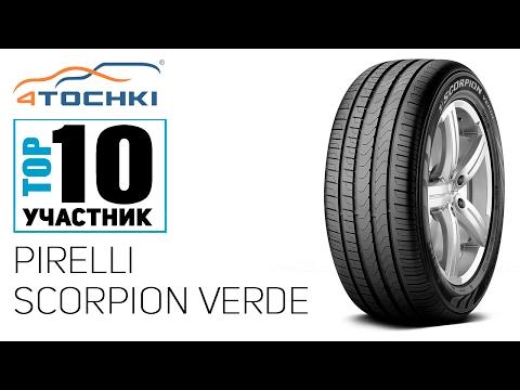 Летняя шина Pirelli Scorpion Verde на 4 точки