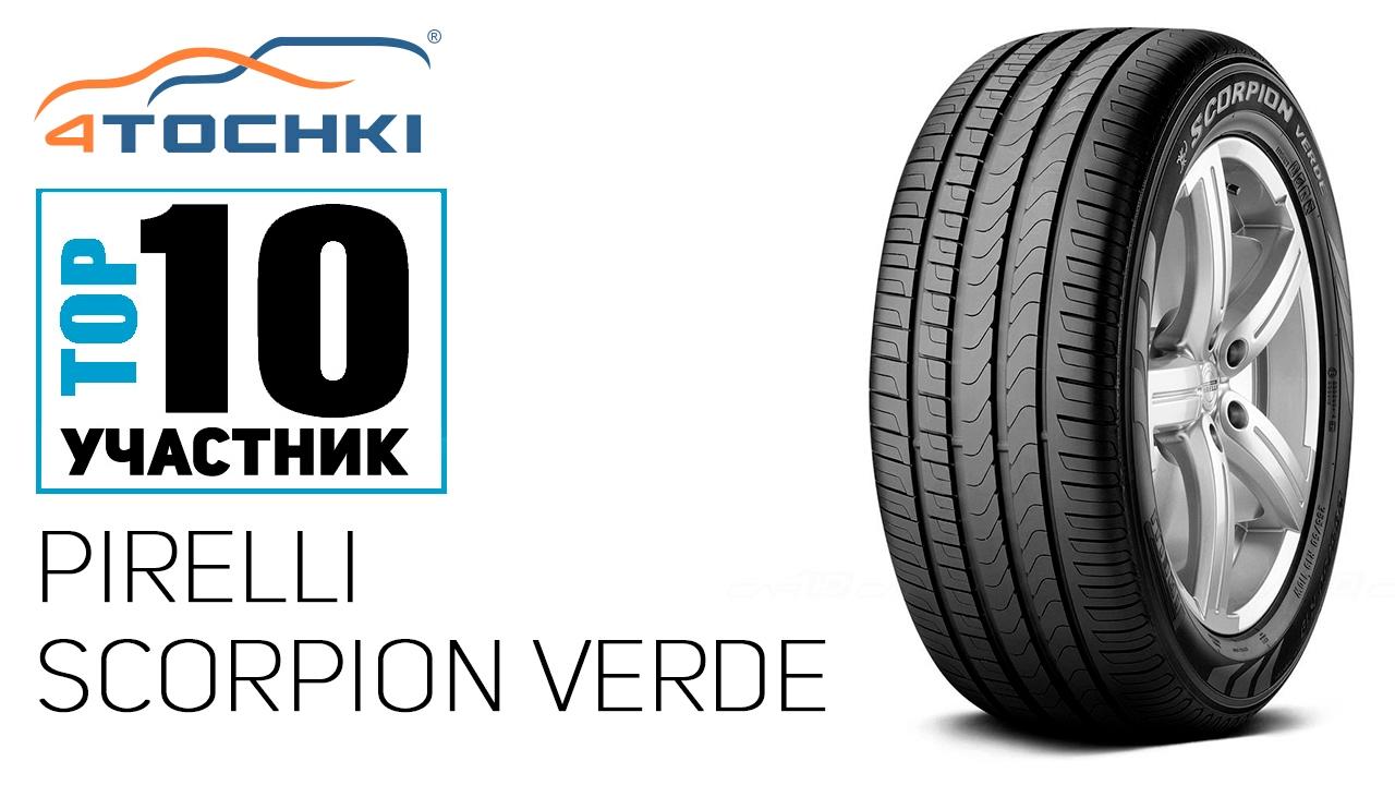 Летняя шина Pirelli Scorpion Verde на 4 точки. Шины и диски 4точки - Wheels & Tyres