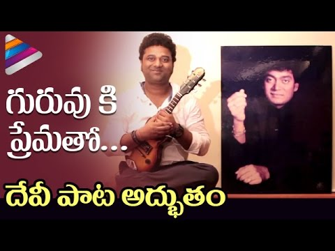 DSP's Best Tribute to his Guru Musician Mandolin Srinivas | Devi Sri Prasad's Gurave Namaha Song