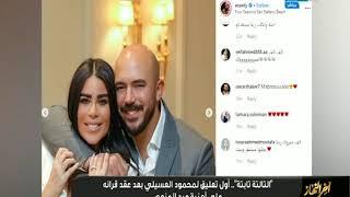 آخر النهار| العسيلي يتصدر السوشيال ميديا بعد تعليقه على زواجه
