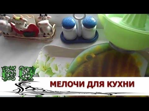 Мелочи для Кухни своими руками