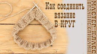 Вязание спицами Соединение вязания в круг на спицах Круговое вязание Уроки для начинающих