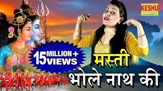 संध्या चौधरी सुपरहिट भजन ~ मस्ती भोले नाथ की | Latest Dj Bhole Song 2019 | Sandhya | Keshu Music