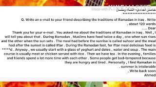 الخامس علمي قطعة عن رمضان English Youtube