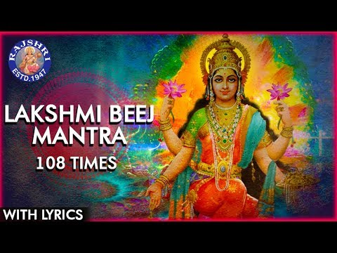 Lakshmi Beej Mantra 108 Times With Lyrics | लक्ष्मी मंत्र | Mantra To  Attract Wealth | Diwali 2018