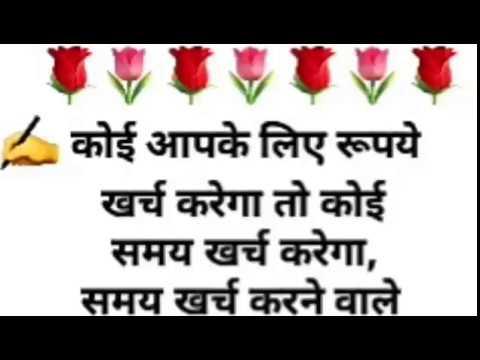 shubh vichar hindi