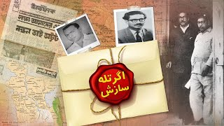 East Pakistan Debacle | Part 04: Agartala Conspiracy. Fact or Fiction?