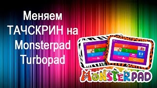 Меняем тачскрин на Monsterpad / Turbopad Replacement touch screen on the tablet DIY