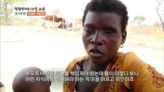 글로벌 프로젝트 나눔 - Global Sharing Project_착취당하는 13살 소년_#002