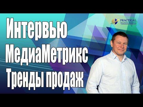 ★Медиаметрикс Питер★Интервью Тренды продаж