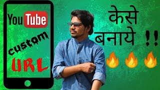 Erstellen Sie benutzerdefinierte URL für den youtube-Kanal    || Einfache tricks, | | B-tech-Review