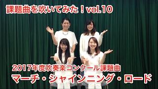 vol.11 / 2017課題曲 Ⅱマーチ・シャイニング・ロード より 今年の吹奏...