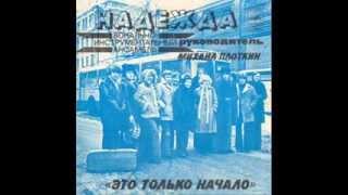 Скачать Людмила Барыкина ВИА Надежда Семнадцать лет