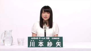 AKB48 45thシングル 選抜総選挙 アピールコメント AKB48 チーム4所属 川...