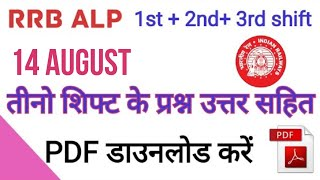 RRB ALP All sift 14 August