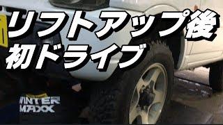 【ジムニー生活㊷】リフトアップしてママと初めての林道ドライブ