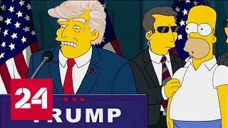 """Дональд Трамп предсказал свою победу 28 лет назад, 12 лет спустя это сделали """"Симсоны"""""""