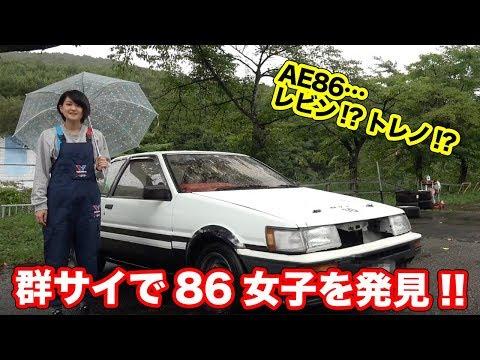 AE86レビン!?女性ハチロク乗りをご紹介!!〜群サイ女子走行会〜