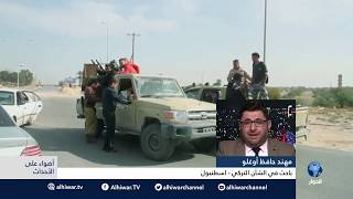 هل بات الحسم في سرت الليبية وشيكاً؟