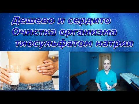 Тиосульфат натрия  Выводим токсины или как быстро и недорого почистить организм