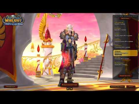 WoW — Кем играть В Wrath of the lich king (Если вы впервые в игре)