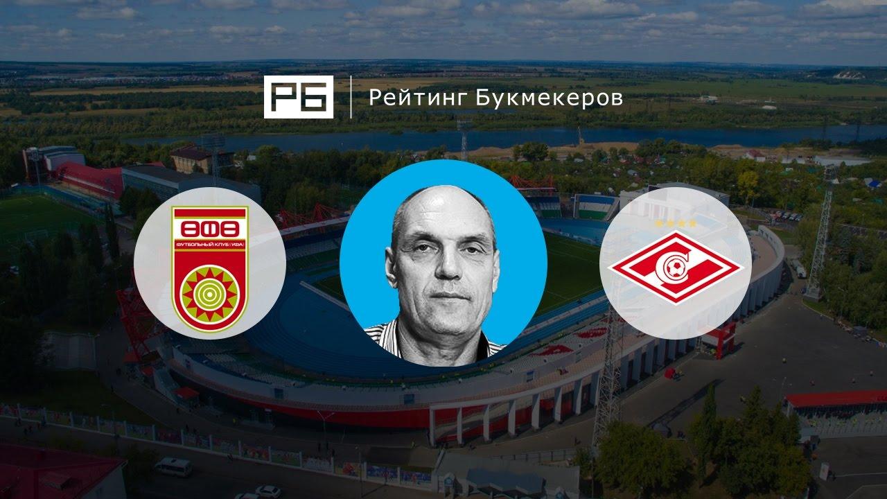 Прогноз на матч: Уфа – Спартак – 11 ноября 2018 года