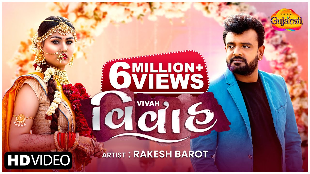 Download Rakesh Barot | Vivah | વિવાહ | Latest Gujarati Bewafa Song 2021 | ગુજરાતી બેવફા ગીતો